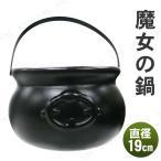 置物 オブジェ ハロウィン 雑貨 魔女の鍋 中 (ハロウイン装飾/キャンディーボウル)