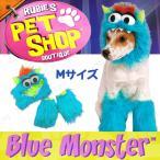 モンスターセット ブルー ペットコスチューム M ペット用品 犬 犬用品 ペットグッズ イヌ いぬ ドッグウェア