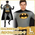 コスプレ 仮装 衣装 ハロウィン 余興 公式 バットマン セカンドスキンスーツ 大人用 L