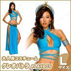 PlayboyクレオパトラLパーティーグッズイベント用品仮装衣装コスプレコスチューム大人用女性用レディースハロウィン海外民族衣