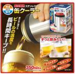 真空断熱ステンレス缶クーラー 350mL缶用 台所用品 キッチン用品 食器 ステンレスタンブラー サーモマグ 保温 保冷