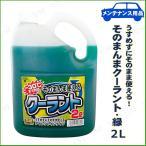 取寄品  そのまんまクーラント 緑 2L カー用品 ケア用品 メンテナンス用品 冷却水 クーラント液