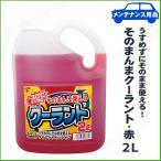 取寄品  そのまんまクーラント 赤 2L カー用品 ケア用品 メンテナンス用品 冷却水 クーラント液