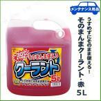 取寄品  そのまんまクーラント 赤 5L カー用品 ケア用品 メンテナンス用品 冷却水 クーラント液
