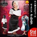 大人用クルエラ Std ハロウィン 衣装 仮装衣装 コスプレ コスチューム 女性用 レディース パーティーグッズ 公式 正規ライセンス品 101匹わん
