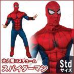 大人用スパイダーマンホームカミング Std ハロウィン 衣装 仮装衣装 コスプレ コスチューム 男性用 メンズ パーティーグッズ 映画キャラクター 公