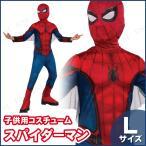 ルービーズ(Rubie's) 子ども用スパイダーマンホームカミングL 仮装 衣装 コスプレ ハロウィン 子供 キッズ
