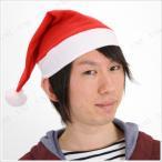 あすつく サンタ帽子 大人用 クリスマスコスプレ 変装グッズ 仮装 小物 ハット かぶりもの