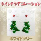 取寄品  ジェルジェムバッグS(ホワイトツリー) クリスマスパーティー パーティーグッズ 雑貨 クリスマス飾り 装飾 デコレーション 窓 鏡