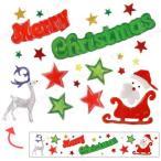 ジェルジェムロングバッグ(スタークリスマス) クリスマスパーティー パーティーグッズ 雑貨 クリスマス飾り 装飾 デコレーション 窓 鏡