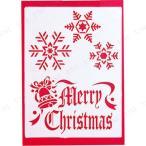 フロスターペーパー(2枚入)スノー・メリークリスマス クリスマスパーティー パーティーグッズ 雑貨 クリスマス飾り 装飾 デコレーション 窓 鏡 シー