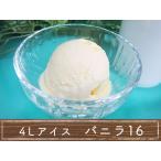 業務用アイスクリーム バニラ16アイスクリーム 4リットル