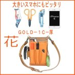 フローリストケース-GOLD-1C厚  剪定バサミ&リボンバサミ フローリスト シザーケース 花屋 ガーデニングケース