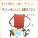 フローリストケース2116(生け花タイプ) 花屋 シザーケースフローリスト シザーケース