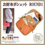 お財布ポシェット・ROUND1