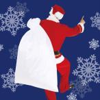 サンタの袋 サンタ プレゼント袋 袋 白 大きい  「サンタ袋特大」 白いサンタの袋 プレゼント