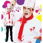 ハロウィン コスプレ 衣装 仮装 コスチューム コック 料理長 血のり 男性用 メンズ レストラン メイド 「ブラッディーシェフ」