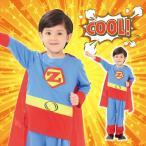 ハロウィンコスプレ衣装仮装コスチュームスーパーマン風子供用「アメリカンヒーロー120」