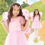 ハロウィンコスプレ衣装仮装コスチューム天使妖精ピンク羽子供用キッズ「フローラルフェアリー120」