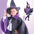 ハロウィン コスプレ 衣装 仮装 コスチューム ウィッチ ケープ 子供用 男の子 女の子 紫 魔女 「2カラーマント 子供(パープル)」