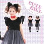 ハロウィン コスプレ 衣装 仮装 コスチューム 魔女 ねこ 黒猫 ワンピース 子供用 女の子 化け猫 「プティシャノワール 100」
