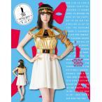 エジプト 衣装 クレオパトラ 仮装 ハロウィン コスプレ レディース 女性用 「NewYork Wish エジプシャンクイーン」