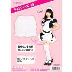 メイド服 アクセサリー 下着 見せパン コスプレ 衣装 コスチューム ホワイト 「ドロワーズ白」