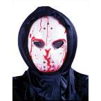 ホッケーマスク仮装血のり衣装13日の金曜日コスプレ流れる血コスチュームハロウィン「BleedingHockeyMask」