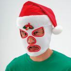 クリスマス 仮装 お手軽 「クリスマスファイター」 マスク