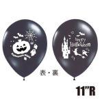 ハロウィン 装飾 バルーン「ハロウィンキャッスルブラック」風船  飾り デコレーション