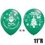 クリスマス バルーン 風船 「メリークリスマスサンタ&ツリー エメラルドバルーン」 飾り付け 飾りつけ 飾り 装飾 オーナメント