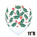 クリスマス バルーン 風船 「ホーリー&ベリーホワイトバルーン」 飾り付け 飾りつけ 飾り 装飾 オーナメント