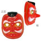 「お面 天狗」節分 豆まき おめん マスク 被り物 仮面 縁日 お祭り