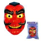 「民芸品 お面 天狗」節分 豆まき おめん マスク 被り物 仮面 縁日 お祭り