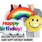 Yahoo!パーティーパラダイス「バルーンフォトプロップス ジャイアントハッピーバースデーレインボー」お誕生日 バースデー お祝い 装飾 バルーンフォトプロップス 風船 イベント