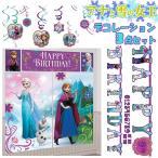 Yahoo!パーティーパラダイスアナと雪の女王 お誕生日パーティーデコ3点セット♪ハッピーバースデーレターバナー&キャラクタースワール&シーンセッター♪ 飾りつけ 女の子 アナ雪 エルサ