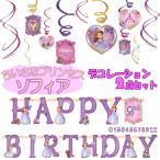 Yahoo!パーティーパラダイスちいさなプリンセスソフィアお誕生日パーティーデコ2点セット♪ハッピーバースデーレターバナー&キャラクタースワール♪ 飾りつけ お祝い ガール 女の子