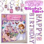 Yahoo!パーティーパラダイスちいさなプリンセスソフィアお誕生日パーティーデコ3点セット♪ハッピーバースデーレターバナー&キャラクタースワール&シーンセッター♪ 飾りつけ 女の子