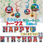 Yahoo!パーティーパラダイスきかんしゃトーマスお誕生日パーティーデコ2点セット♪ハッピーバースデーレターバナー&キャラクタースワール♪ 飾りつけ お祝い 男の子 乗り物 機関車トーマス