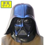 スターウォーズ コスプレ お面 マスク 「コレクターズマスク ダースベイダー」 被り物 かぶりもの