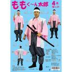 桃太郎 コスプレ コスチューム 「ももくーん太郎四点セット」 衣装 仮装
