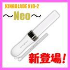 キングブレードX10II neo スーパーチューブ / KING BLADE X10II ネオ カラーチェンジLED ペンライト キンブレ コンサート