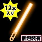 サイリウム ペンライト 「ライトスティック オレンジ 12本セット」 ライブ イベント コンサート