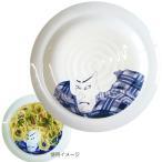 「フェイスディッシュ 石川五右衛門」おもしろ食器 ユニーク ジョークグッズ 面白食器 お皿 楽しい ギフトパスタ皿 SNS インスタ デザイン食器