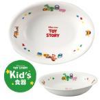 「子ども食器 カレー皿 トイストーリー」ディスニー食器 キャラクター食器 グッズ 雑貨 エイリアン トイ・ストーリー 子供用食器 こども用 キッズ用 お皿