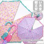 「子供用傘 オレンジボンボン グラデ小花もよう50cm/55cm」雨具 キッズ用 ジュニア用 かさ カサ レイン用品 長傘