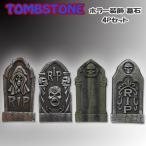 ハロウィン演出 トゥームストーン4個セット / リアルなハロウィン飾り ホラー お化け屋敷 ゴースト 悪魔 墓場