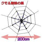[幅200cm]ハンギングスパイダーネット:大きな蜘蛛のハロウィン飾りクモの糸くもの巣壁・天井に
