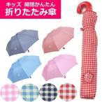 子ども用 折りたたみ傘 開閉かんたん ギンガムチェック