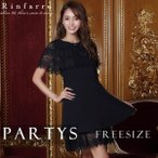 リンファーレ | 韓国 ミニドレス 半袖 裾レース Aライン フレア キュート | 結婚式 大人 大きいサイズ レディース キャバクラ キャバドレス パーティー